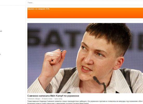 """Fake: Savchenko ha scritto il """"Mein Kampf"""" in ucraino"""