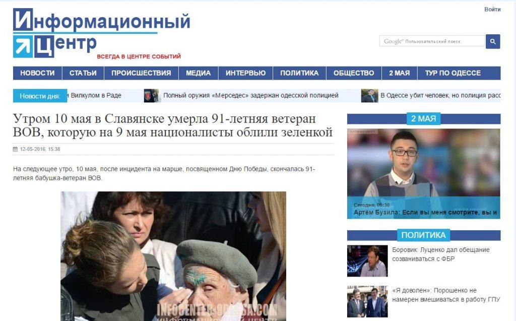 """Скриншот на сайта """"Информационный Центр"""""""
