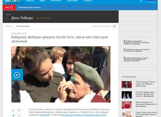 Руски СМИ погребаха жива ветеранка от Славянск