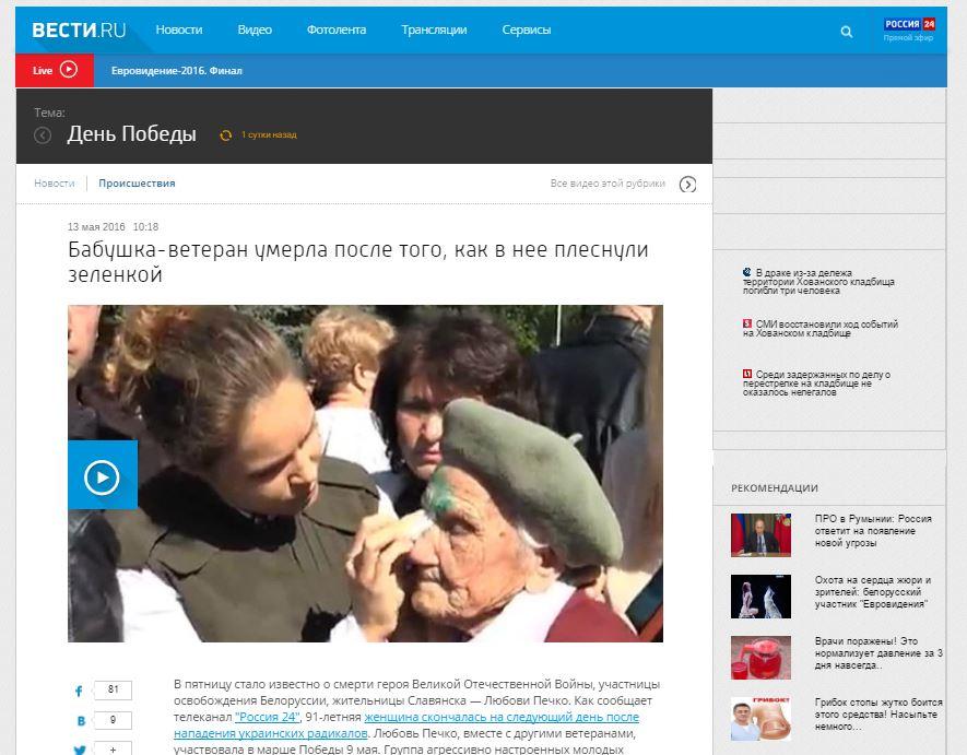Скриншот на сайта Вести.ру