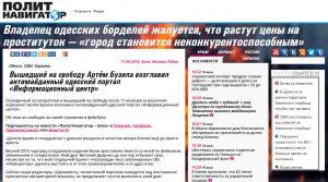 Website screenshot de Polit Navigator