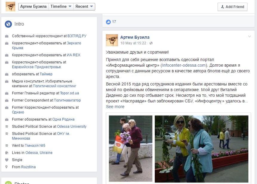 Скриншот на страницата на Артем Бузила във Фейсбук