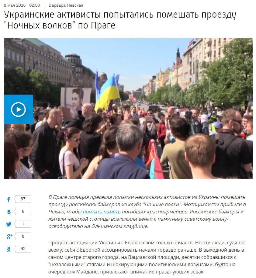 Screenshot de pe site-ul vesti.ru