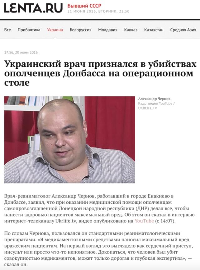 Скриншот сайта lenta.ru