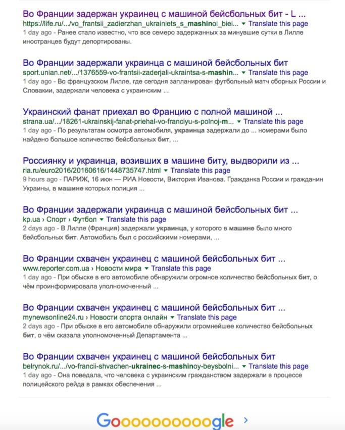 Скриншот на резултатите от търсенето в google.