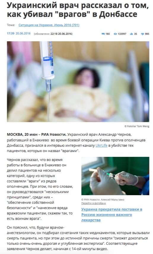 Скриншот сайта РИА Новости