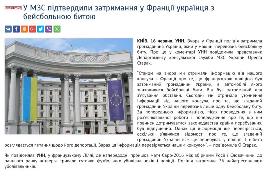 Скриншот сайта UNN.ua