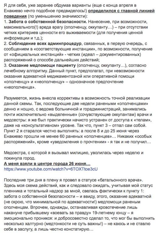 Скриншот сайта ostro.org