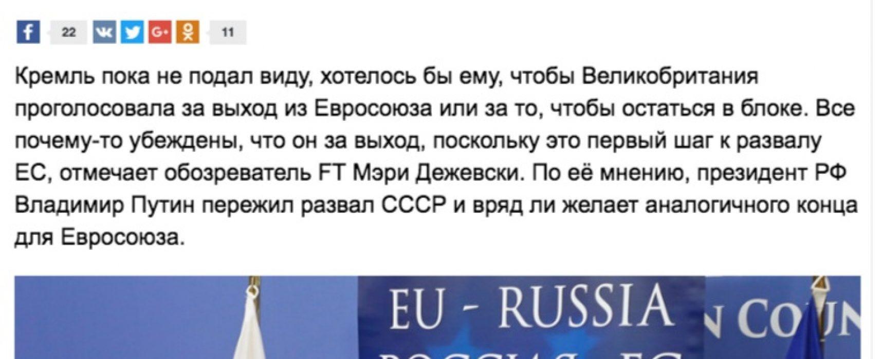 Фейк: Мнение прокремлевского колумниста представлено как мнение Financial Times