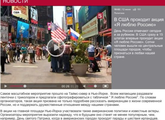 """Фейк: в САЩ преминала масова акция под название """"Аз обичам Русия"""""""