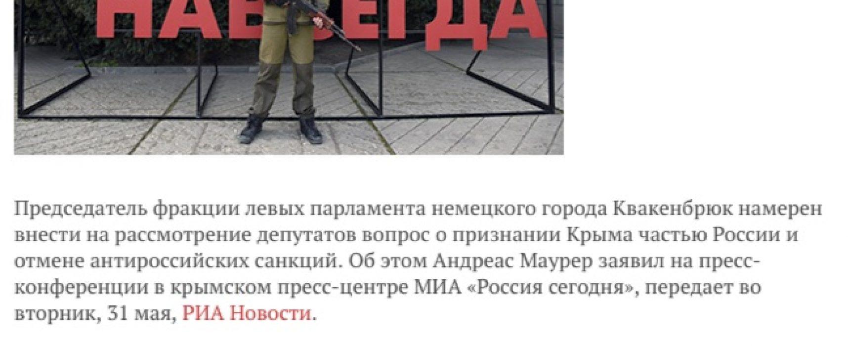 Фейк: Немецкий город Квакенбрюк собирается признать Крым российским