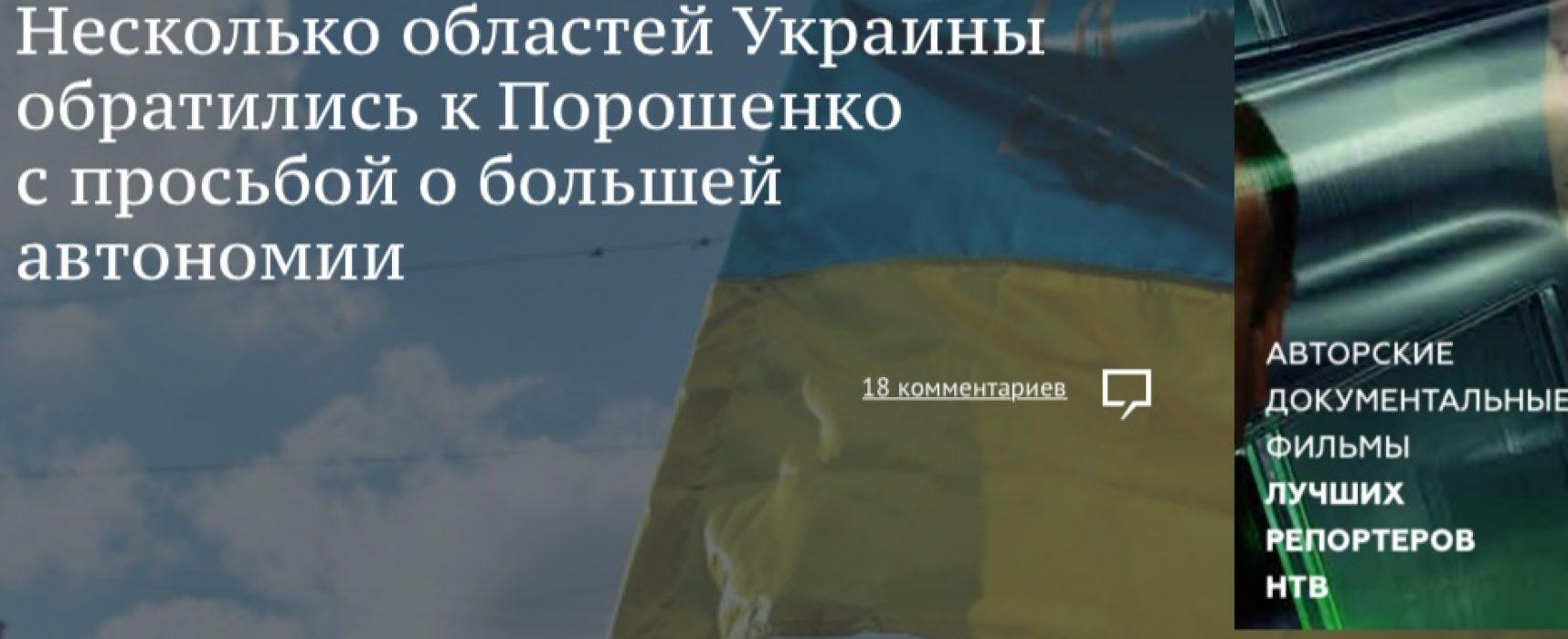 Фейк: Несколько областей Украины требуют автономии
