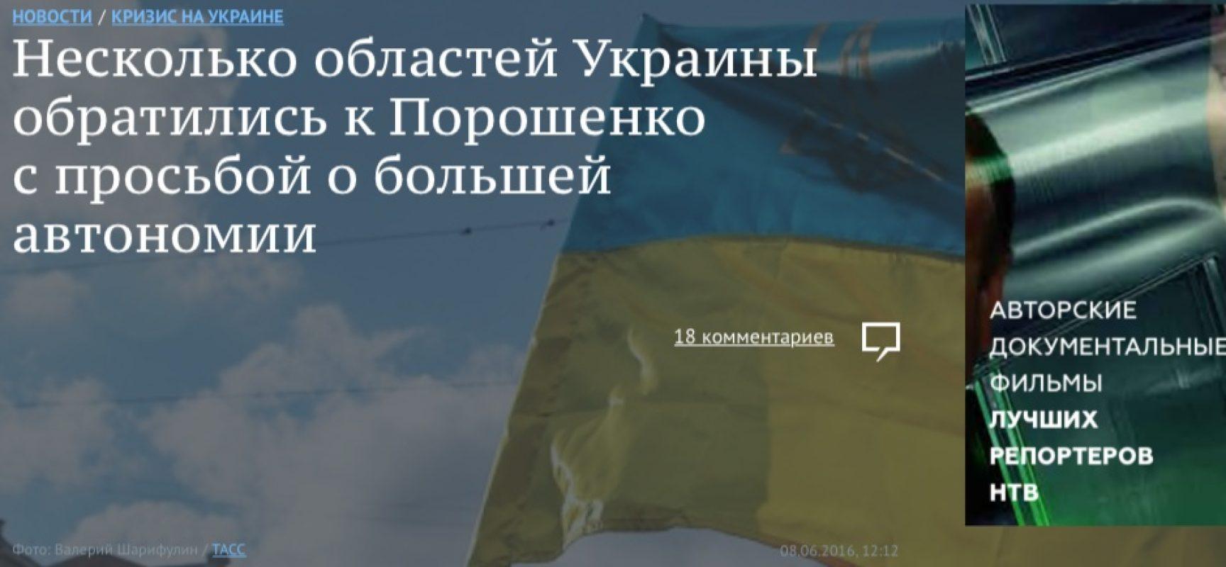 Fake: Alcune regioni ucraine chiedono l'autonomia