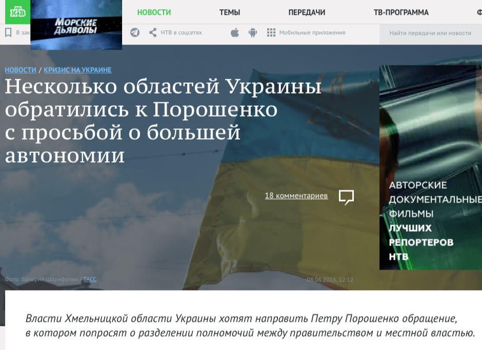 Website screenshot NTB.ru