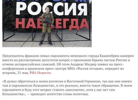 Фейк: немският град Квакенбрюк ще признае, че Крим е част от РФ и ще свали санкциите срещу Русия