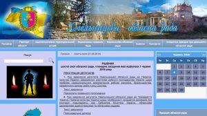 Скриншот сайта Хмельницкого облсовета