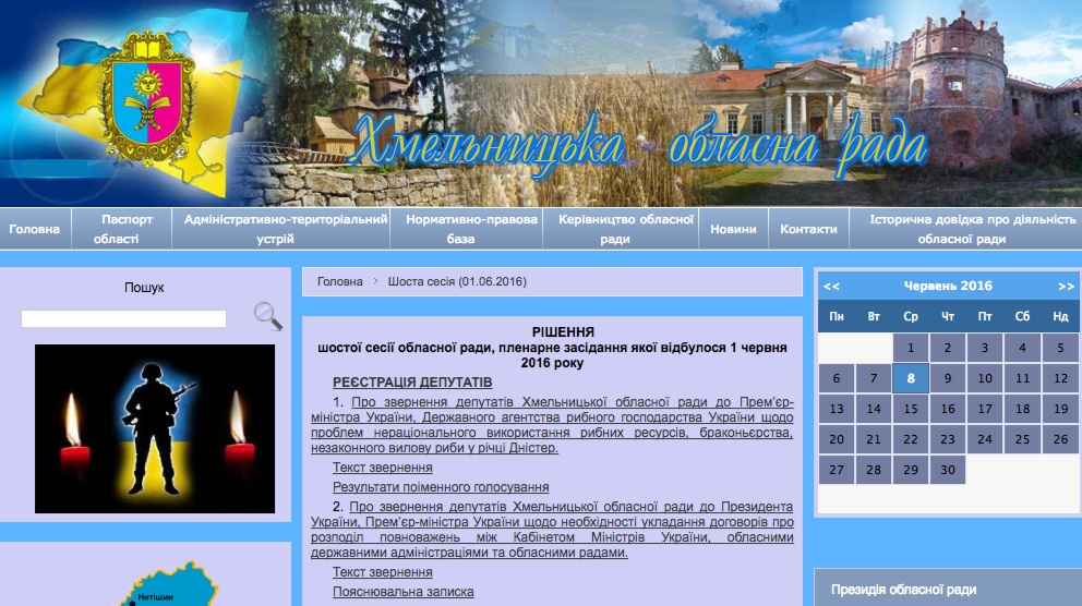 Website screenshot du Conseil régional de Khmelnitsky