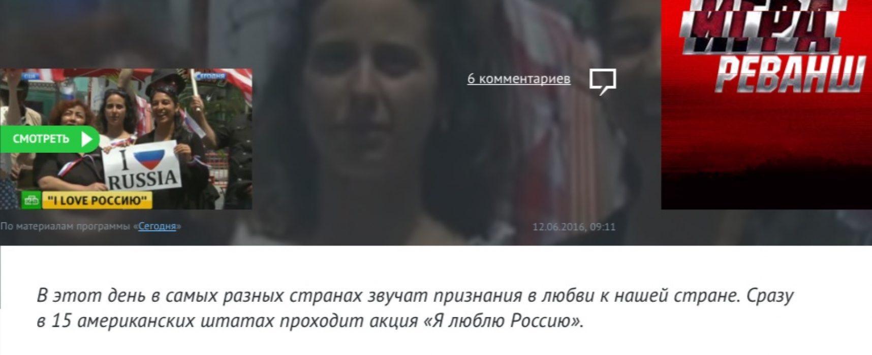 """Fake: Negli Stati Uniti si è svolta la manifestazione """"Io amo la Russia"""""""
