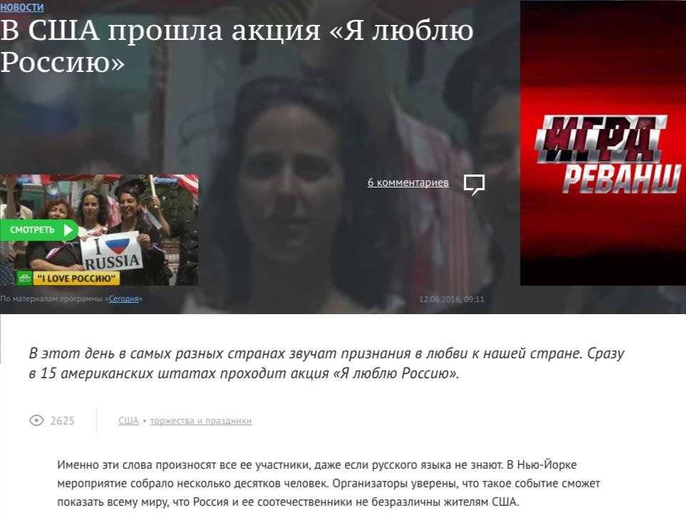 Скриншот на сайта на НТВ