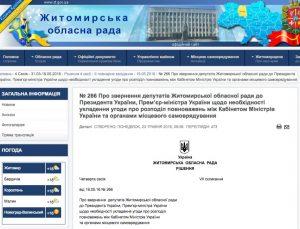 Скриншот сайта Житомирского облсовета