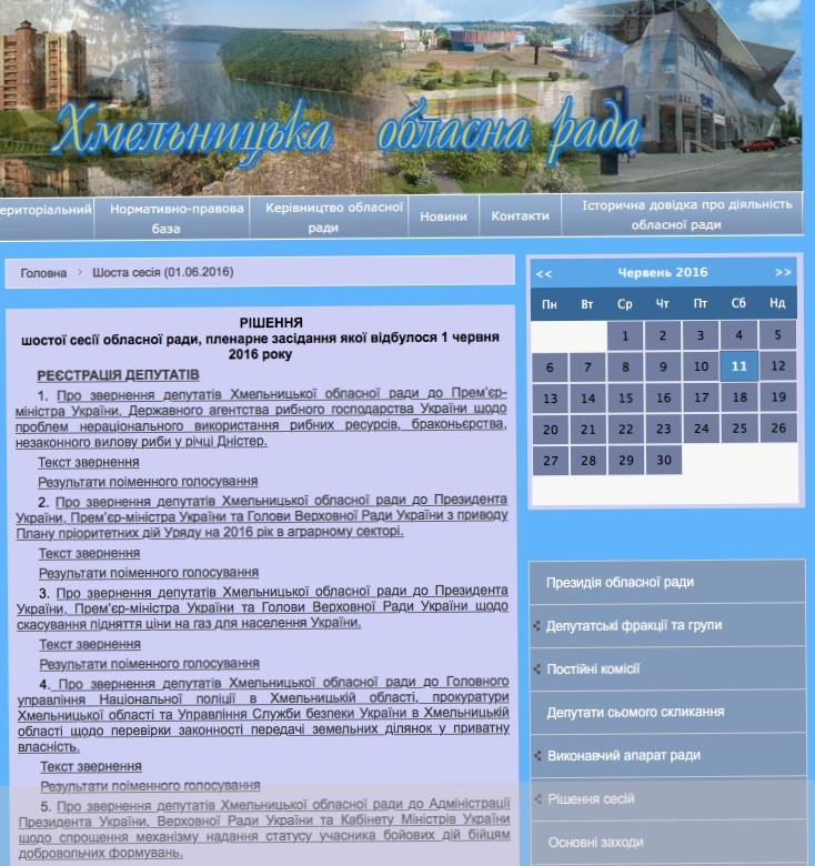 Website screenshot du Conseil régional de Khmelnitsky