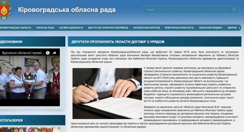 Скриншот на сайта на Кировоградския областен съвет