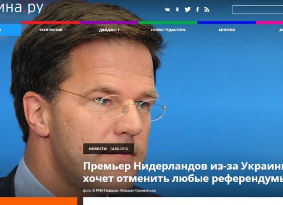 Фейк: Премьер Нидерландов из-за Украины хочет отменить любые референдумы