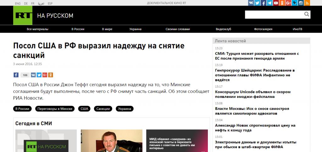 Скриншот на сайта на RT