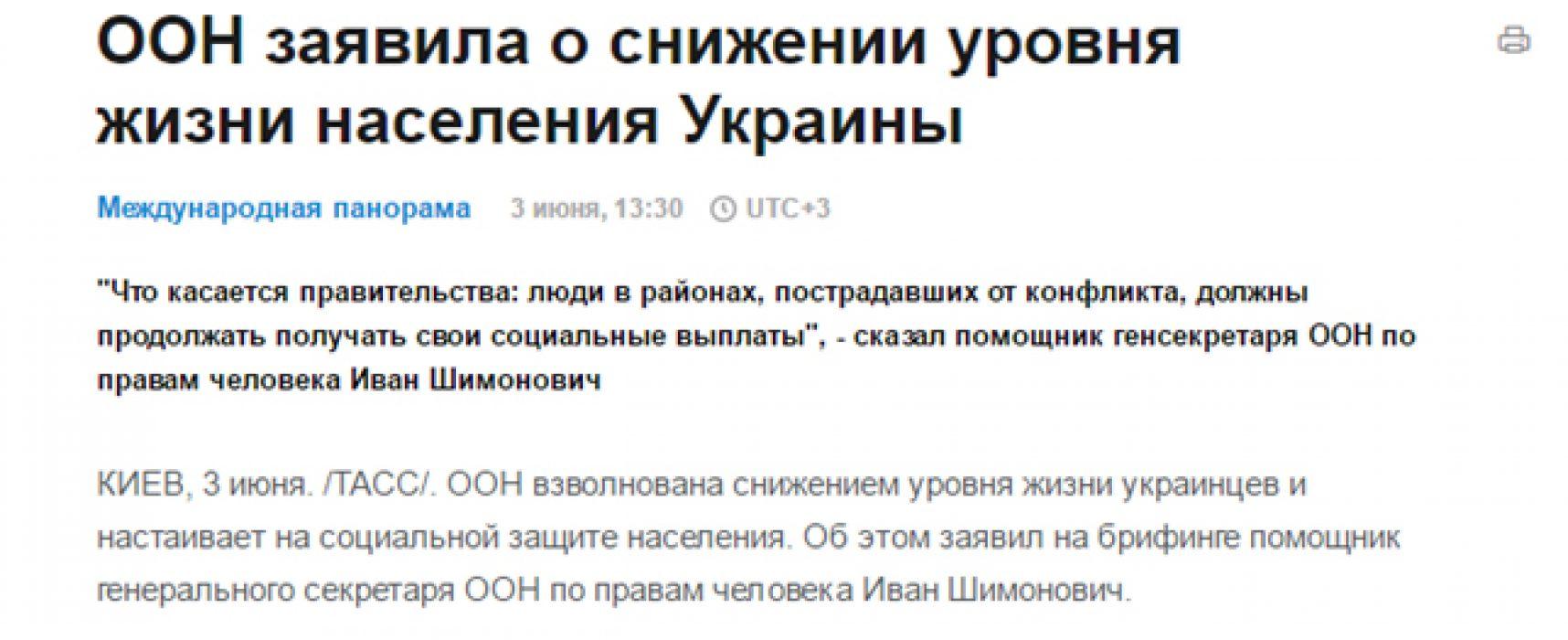 TASS: VN bezorgd over dalende Oekraïense levensstandaard