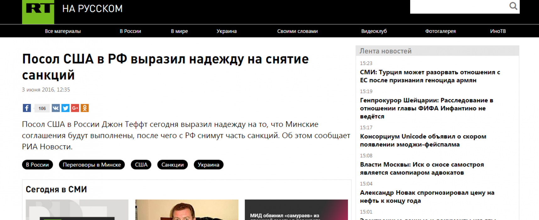Фейк: Посол США в РФ выразил надежду на снятие санкций