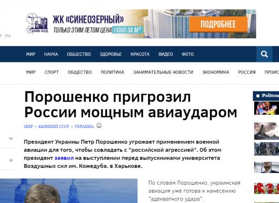 Фейк: Порошенко заплашил Русия с въздушни удари