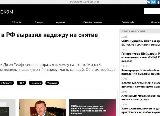 Fake: L'ambassadeur américain en Russie a exprimé l'espoir que les sanctions seront levées
