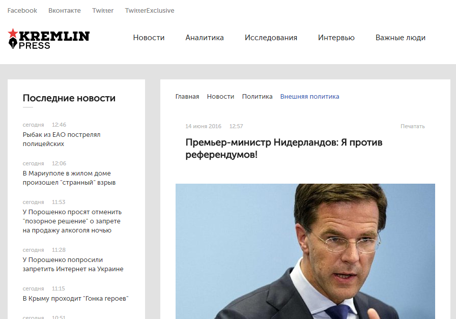 Website screenshot а Kremlin Press