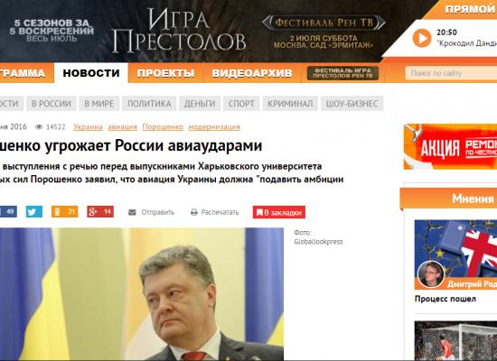 Fake : Poroshenko minaccia la Russia di attacchi aerei