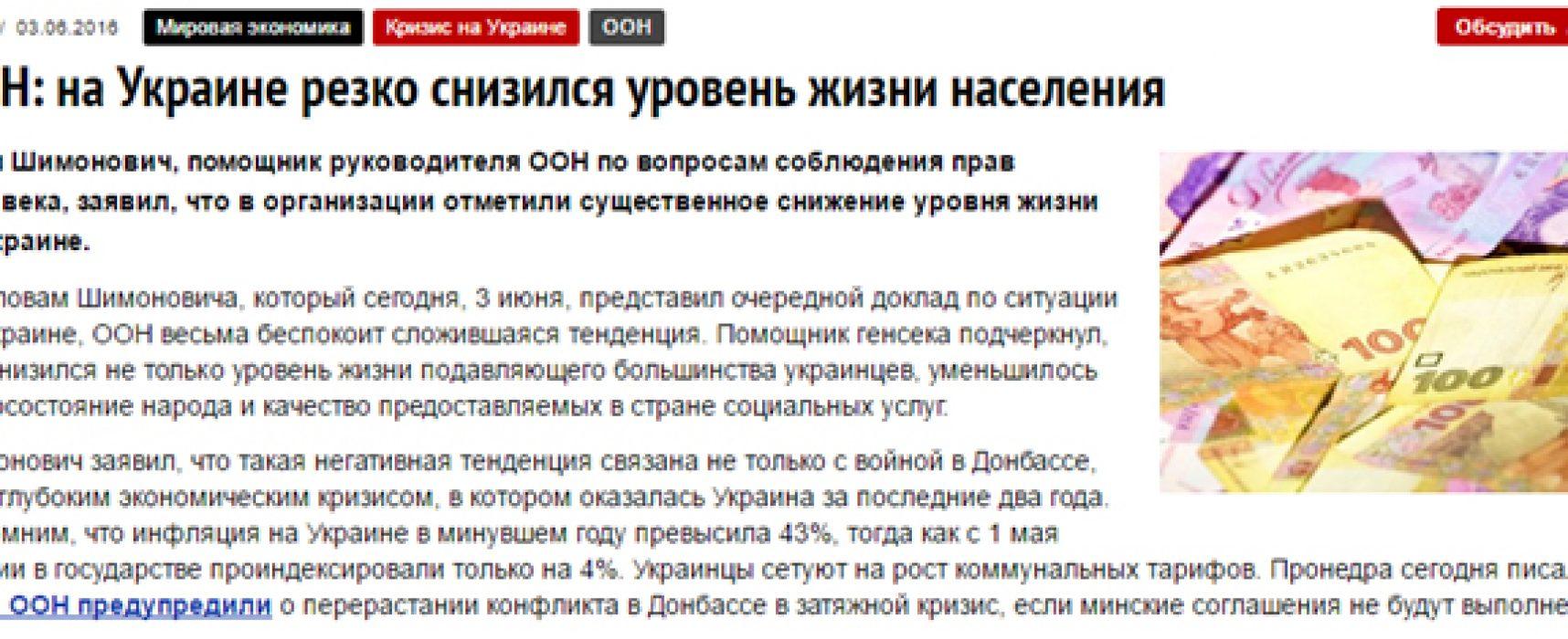 TASS: UN Concerned about Falling Ukrainian Standard of Living