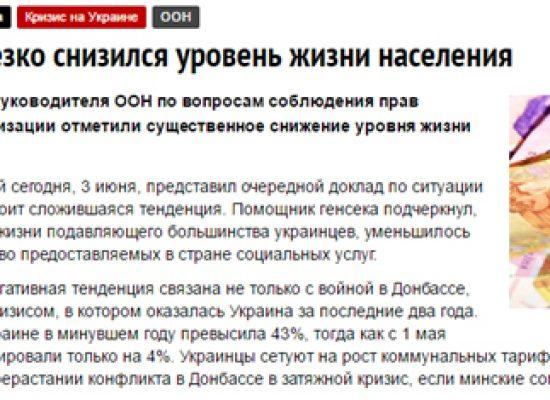 ТАСС исказил доклад ООН по ситуации в Украине