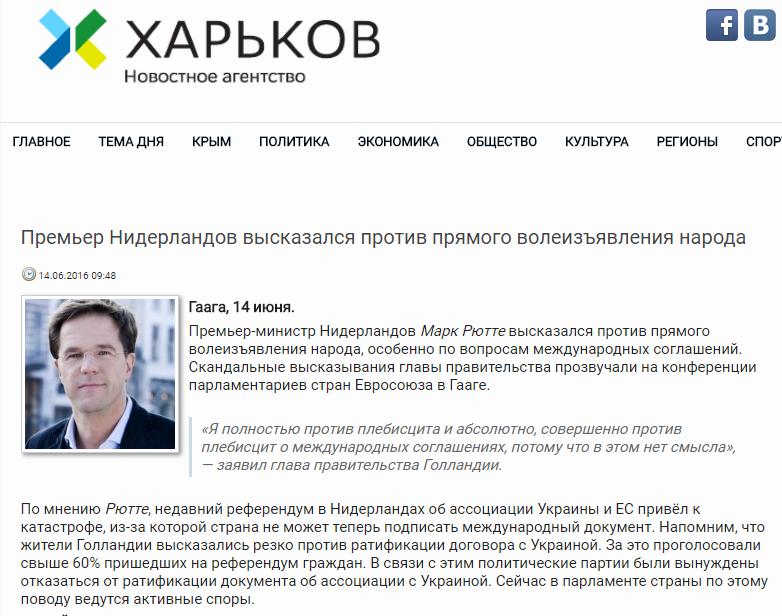 Скриншот сайта Новостного агентства «Харьков»