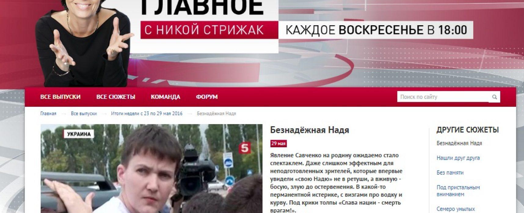 Российский «Пятый канал» солгал о помиловании Александрова и Ерофеева