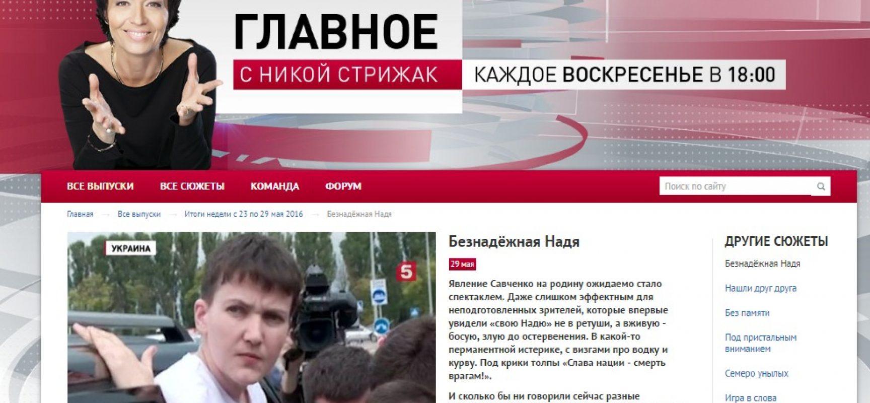 """Il canale russo """"Piaty canal"""" ha mentito circa la riconsegna di Aleksandrov e Yerofeyev"""
