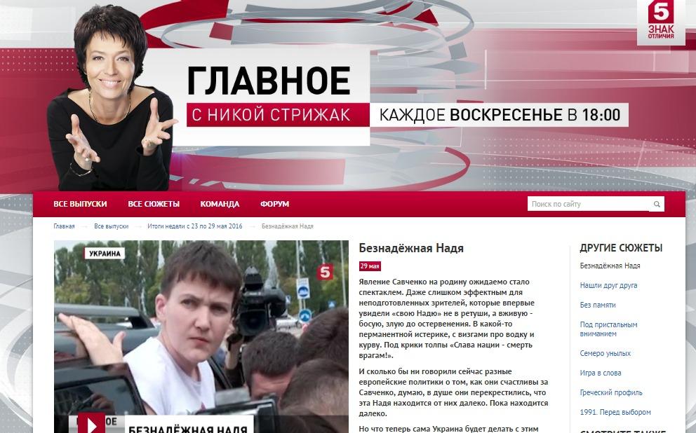 """Скриншот на сайта на """"Пети канал"""""""