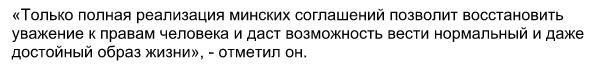 Речь Ивана Шимоновича, официальный пресс-релиз
