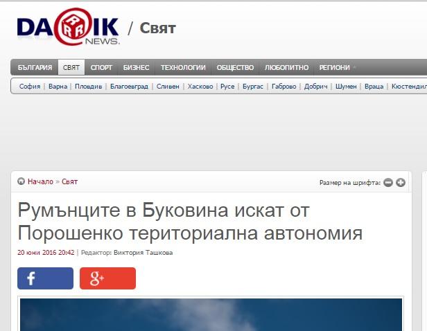"""Скриншот на сайта на """"Дарик"""""""
