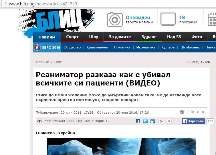 """Скриншот на сайта на """"Блиц"""""""