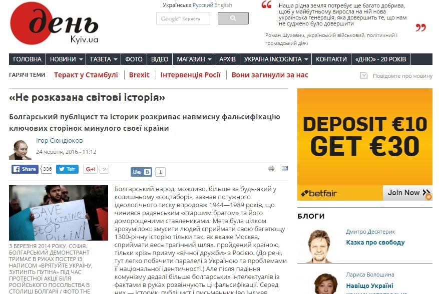 "Скриншот на сайта на вестник ""День"""