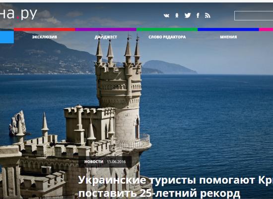 Fake: В Крыму наплыв туристов из Украины
