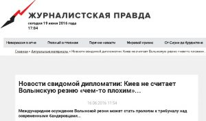 Скрипшот сайта Журналистская правда