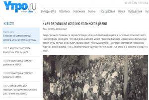 Скриншот сайта Утро.ru