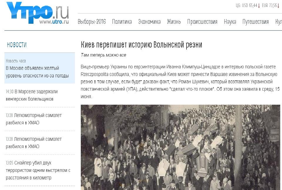 """Website screenshot """"Utro.ru"""""""