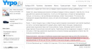 Скриншот сайта Риа-Новости