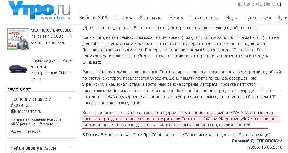 Website screenshot Utro.ru